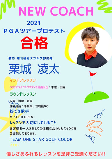 栗城コーチ POP_edited.jpg