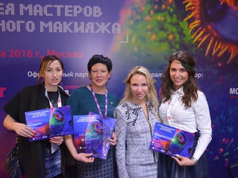 Международная Ассамблея мастеров Перманентного Макияжа в Москве!