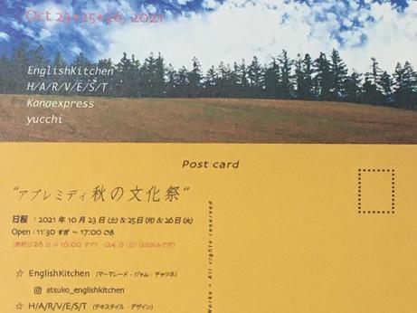 """10月のイベント出店""""アプレミディ 秋の文化祭"""""""
