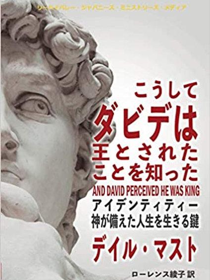 書籍:こうしてダビデは王とされたことを知った