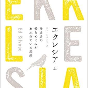 エクレシア(上)by エド・シルボソ