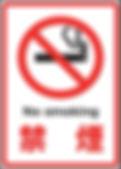 禁煙ロゴマーク.jpg