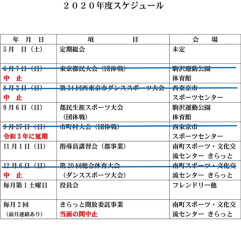 2020年度スケジュール修正2(HP用).jpg