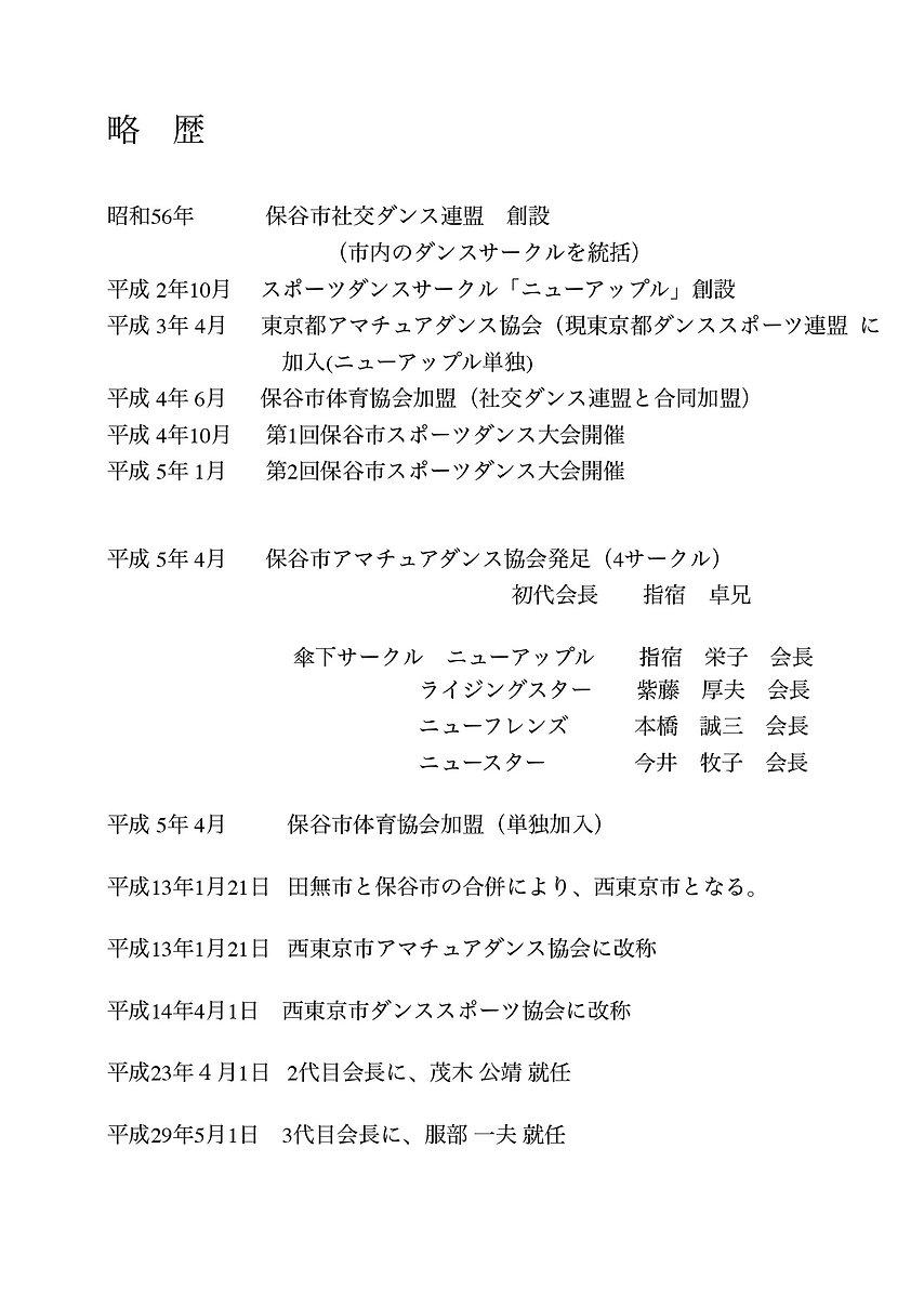 沿革(略歴).jpg