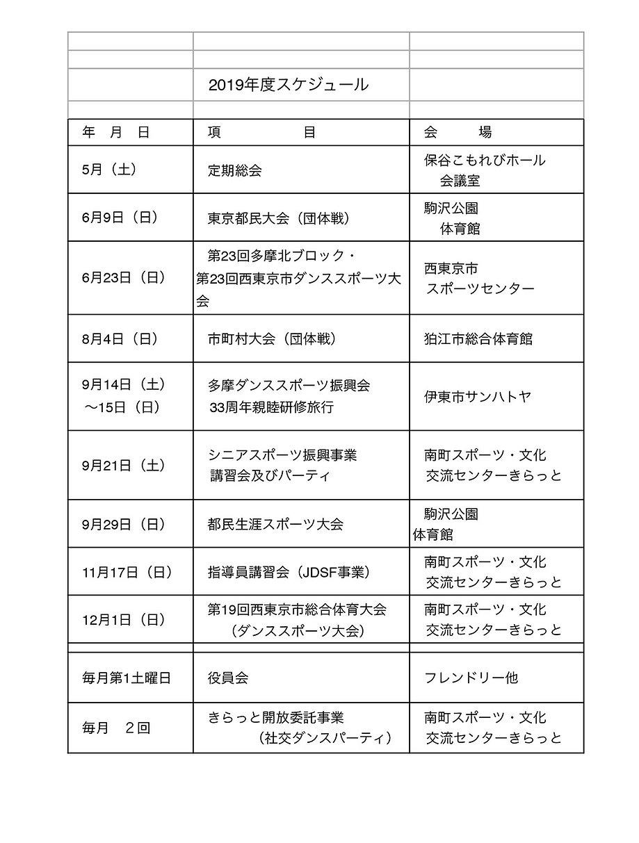 年間スケジュール-1.jpg