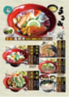 まるみの丼A32019タレカツ.jpg