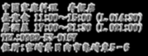 freefont_logo_tkaisho-gt01 (31).png