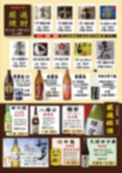 33海鮮プレミアムドリンクメニュー (2)-min.jpg