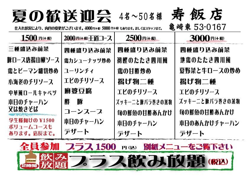 寿夏-3-min.jpg