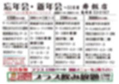 忘年寿新年会A42019.jpg