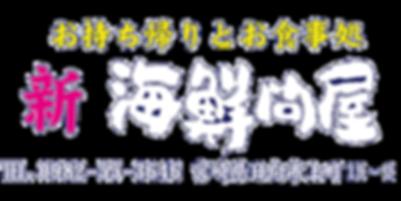 海鮮ロゴHP.png