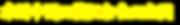freefont_logo_ackaisyo (2).png