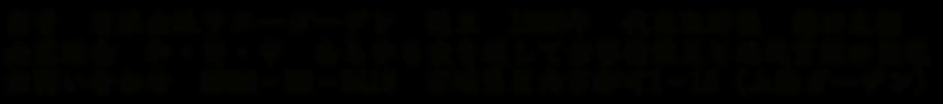 freefont_logo_tkaisho-gt01 (40).png