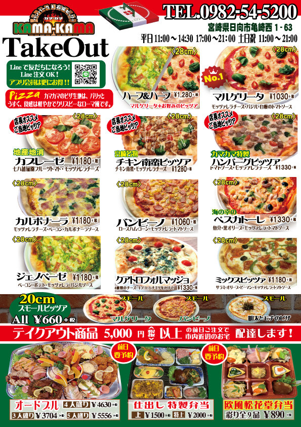 新しいカマカマチラシA4ピザアウトライン.jpg