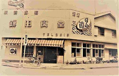 鎌田食堂創業写真2.jpg