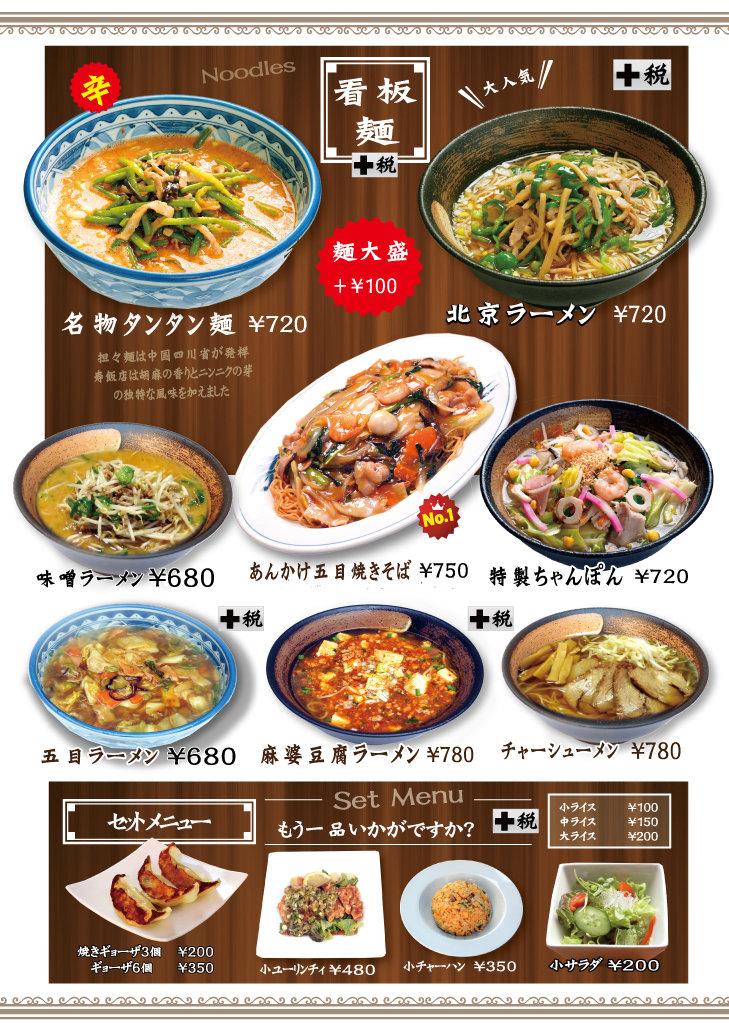 ことぶき018麺huyuB4.jpg
