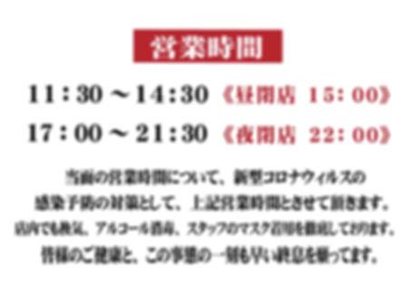 営業時間・オコホン・まるみ (1).jpg