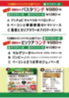 カマカマパスタピザ週替わりランチ-3.jpg