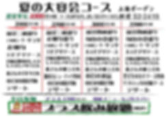 2020上海宴会.jpg