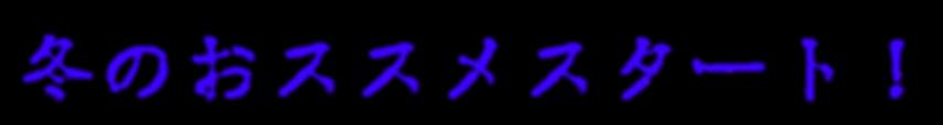 freefont_logo_tkaisho-gt01 (36).png
