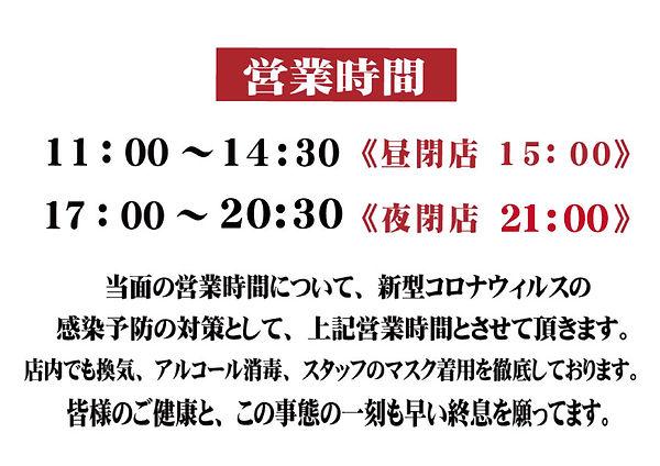 営業時間・寿-(1).jpg
