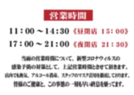 営業時間・上海カマ寿 (1).jpg