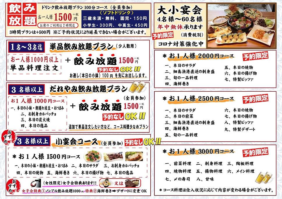 だいすけ2020海鮮宴会メニュー-min.jpg