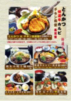 とんかつA3-6.jpg