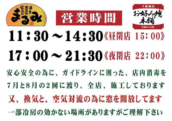 まるみオコホンの9月19日からの営業時間-min.jpg