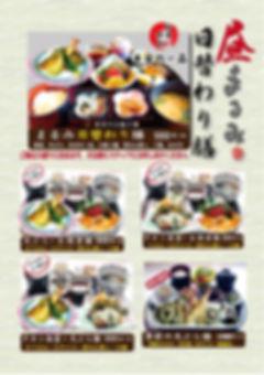 新まるみランチA3日替わり11.jpg