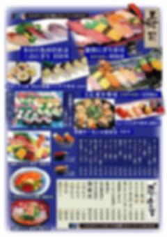 寿司B4.jpg