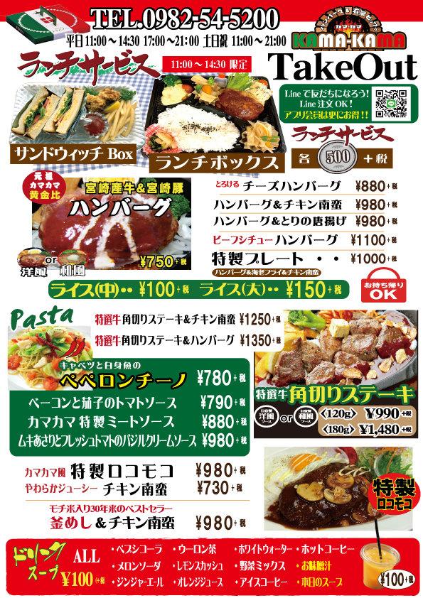 新しいカマカマチラシA4弁当アウトライン.jpg