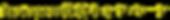 freefont_logo_tkaisho-gt01 (23).png