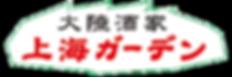 上海ロゴ.png