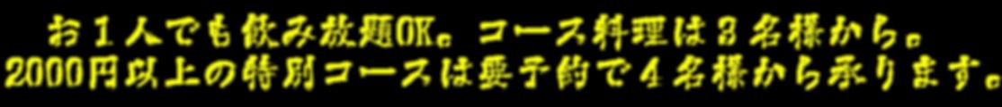 freefont_logo_tkaisho-gt01 (34).png