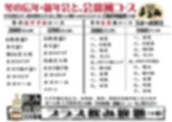 まるみ冬宴会定-1.jpg