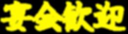 freefont_logo_ackaisyo (1).png