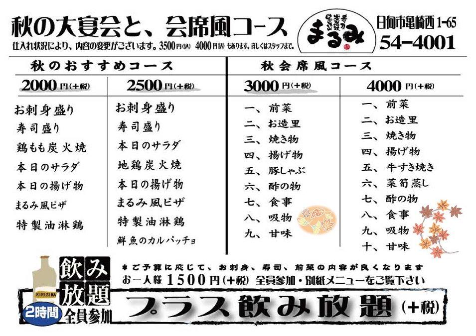 まるみ22秋コース-4.jpg