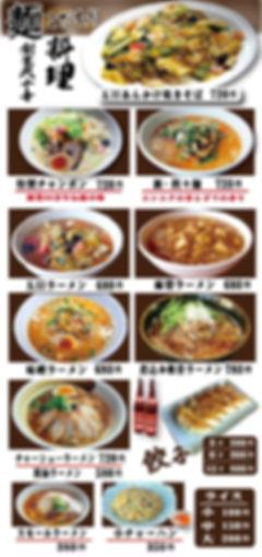麺2020アウトライン-min.jpg