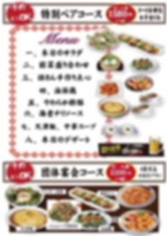 ペアコース税別-min.jpg