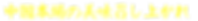 freefont_logo_ackaisyo (3).png