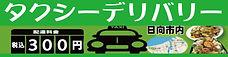 タクシーデリバリーHP-min.jpg