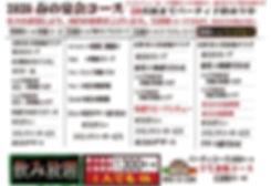 2020春コースカマカマ-min.jpg