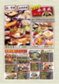 まるみ会席POP2019AL.jpg