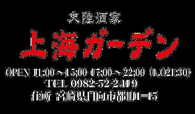 上海ロゴ2020.png