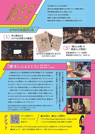 bookstorecinema3_ura.jpg