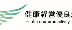 健康経営優良法人2020に認定