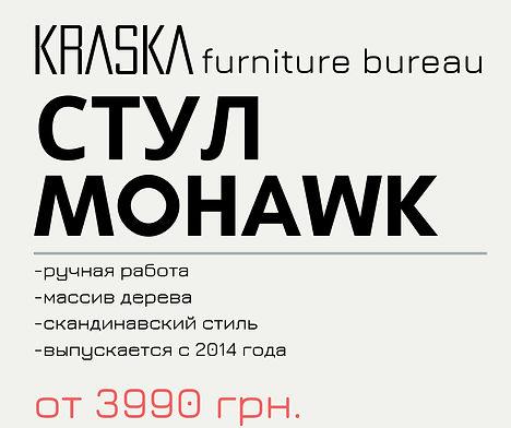 KRASKA стул Mohawk скандинавский стиль.j