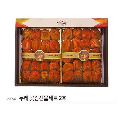두레 곶감선물세트2호(20996)