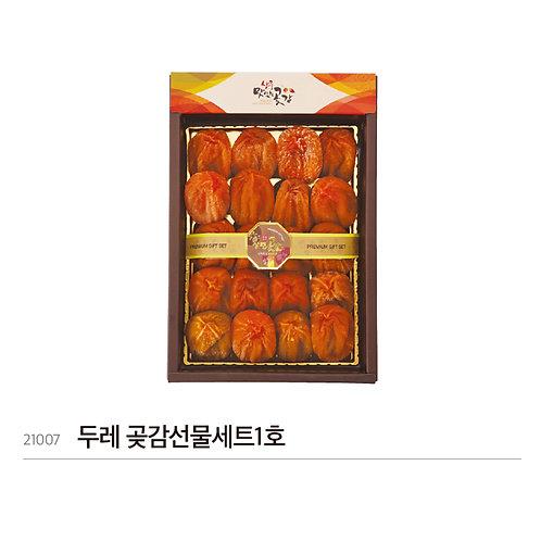 두레 곶감선물세트1호(21007)